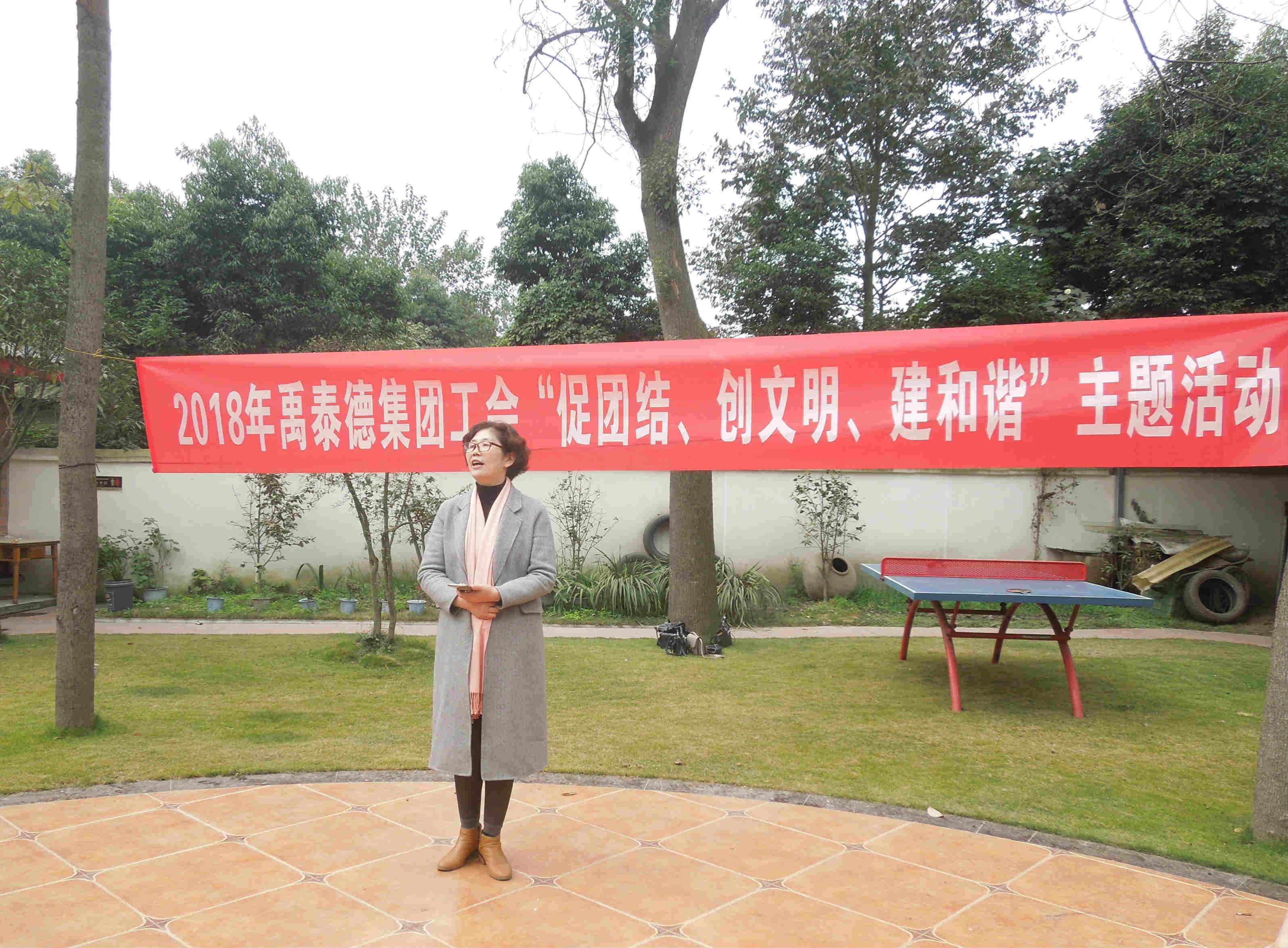 """禹泰德雷竞技下载工会---开展""""促团结、创文明、建和谐""""活动"""