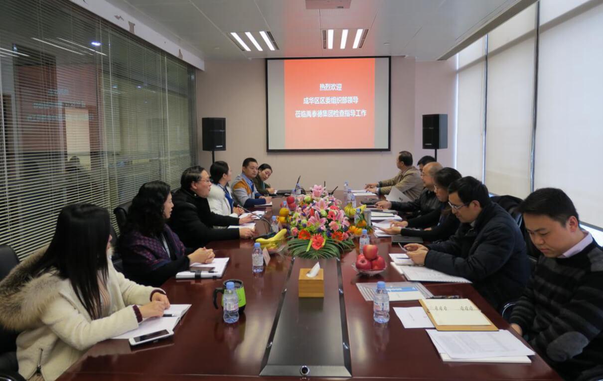 成华区委组织部刘蓉部长莅临乐虎国际APP集团调研党建工作