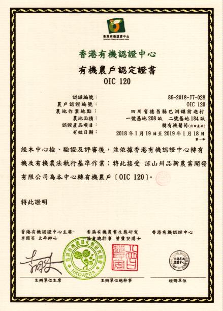 香港有机认证书