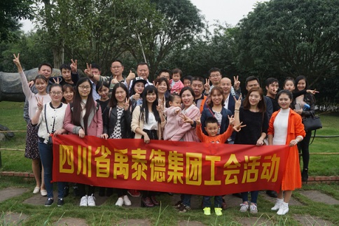 """雷竞技下载工会举办""""三圣乡马帮寨一日游""""活动"""