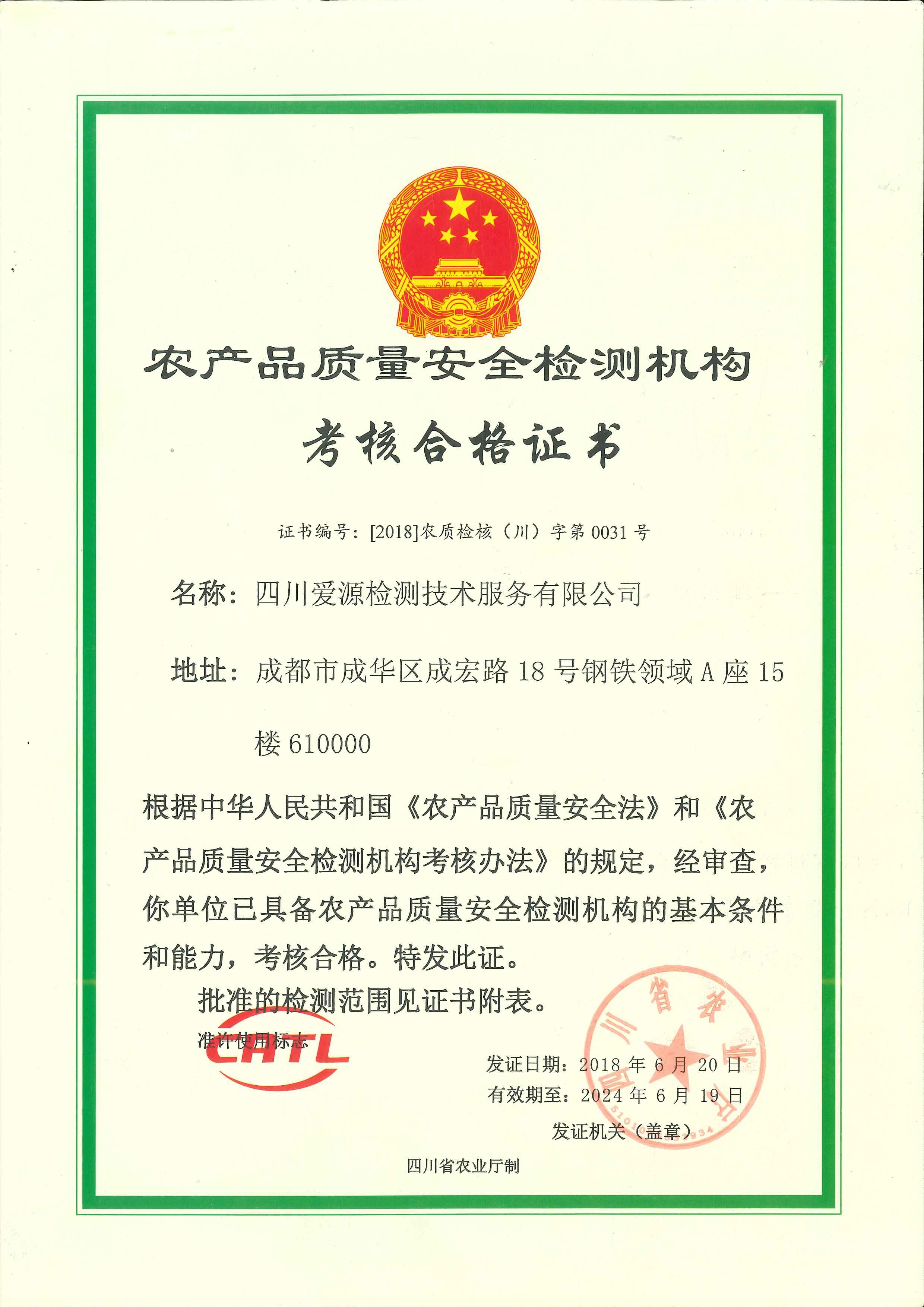 农产品质量安全检测合格证