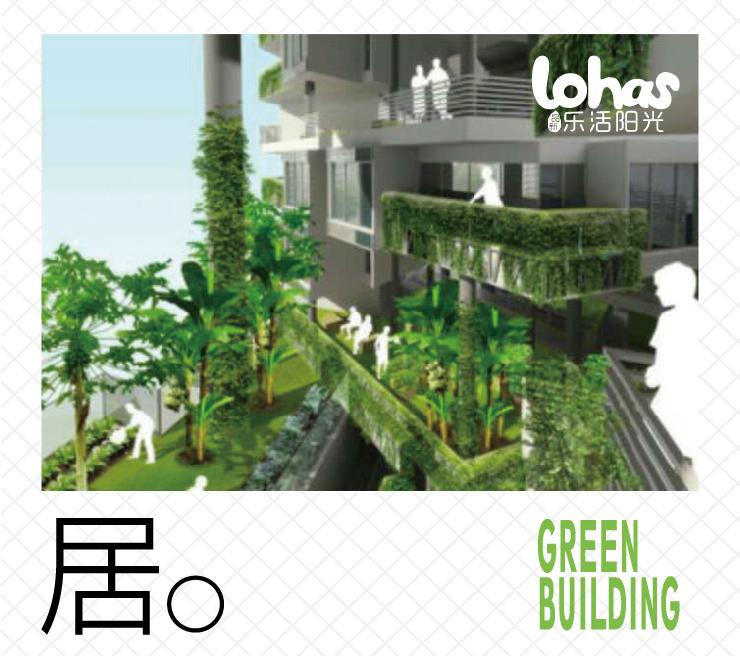 绿色环保建筑