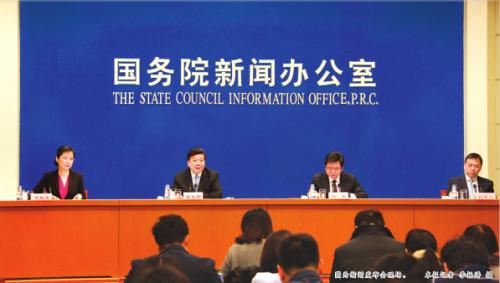 国新办举行《全国国土规划纲要(2016—2030年)》有关情况发布会