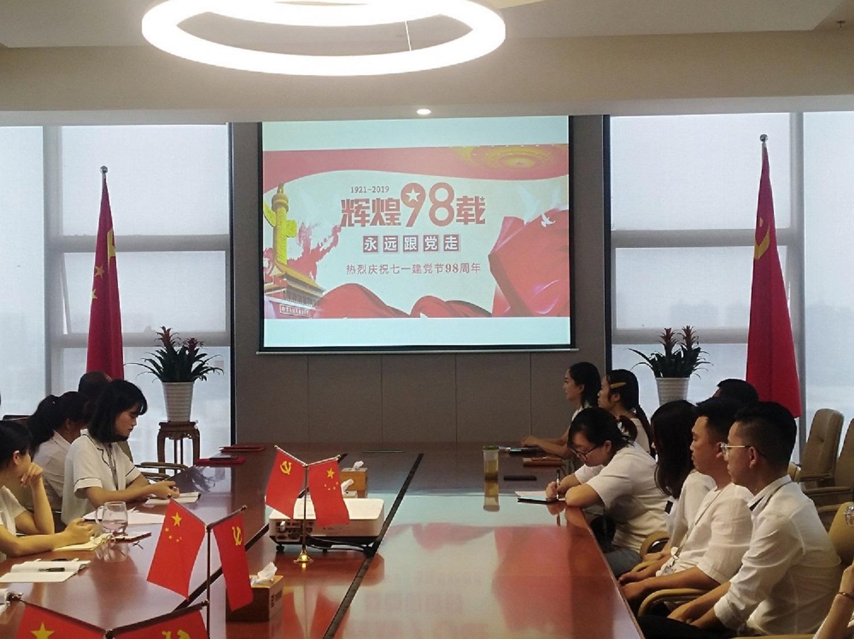 四川省天天彩票助手官网集团热烈庆祝建党98周年暨七一表彰大会