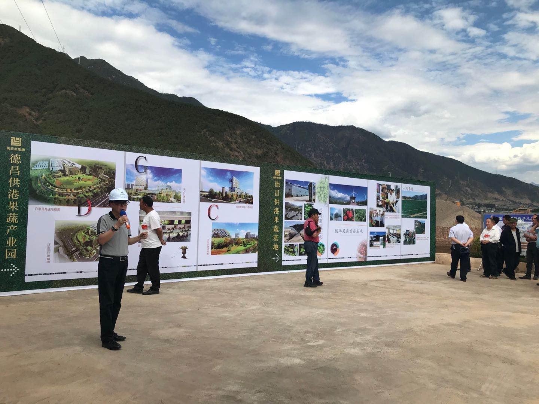 德昌县全县人大代表和政协代表参观品新德昌供港果蔬产业园项目